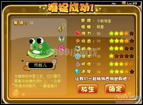 卡布西游雨蛙儿 侠客蛙在哪 怎么抓