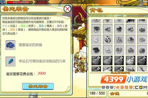 国王的勇士3鉴定品质
