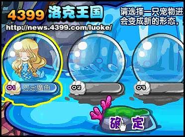 洛克王国人鱼守护者怎么得 人鱼守护者怎么进化