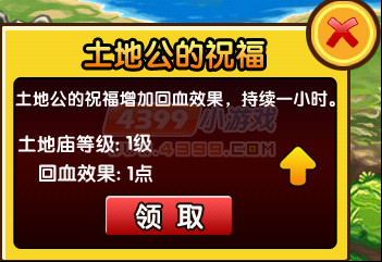 造梦西游3V3.2版更新公告