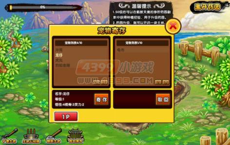 造梦西游3V3.2更新公告