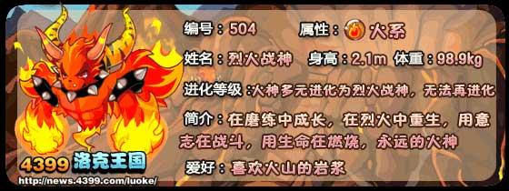 洛克王国烈火战神技能表