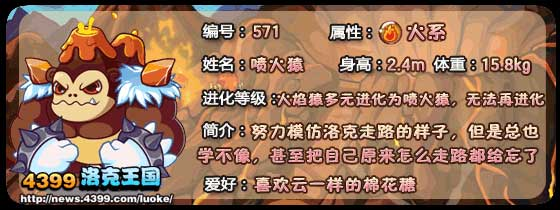洛克王国喷火猿技能表
