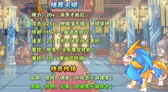 洛克王国狮子宝宝练级和鉴定