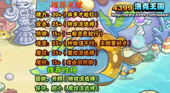 洛克王国海豚乐乐练级和鉴定