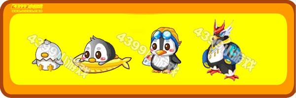 奥比岛灰企鹅-帝企鹅变异进化图鉴及获得方法