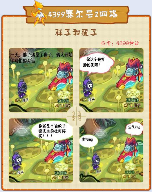 赛尔/赛尔号2四格赛尔号2漫画赛尔号2玩家投稿