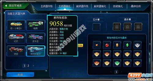 超合金战记2武器系统