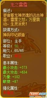 龙斗士战士橙色武器龙之雷霆