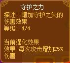 龙斗士魅影游侠守护之矢