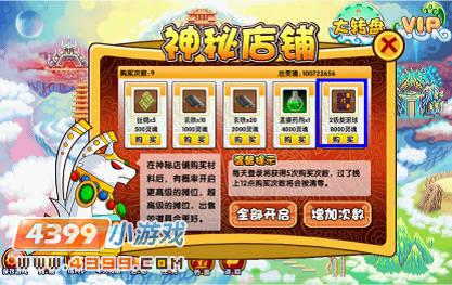 造梦西游3神秘商店开放2级技能书