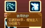 龙斗士铁甲威龙技能演示