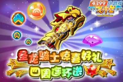 龙斗士绝世战神争霸赛 9.21预告