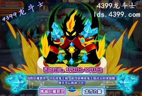 龙斗士挑战巨魔邪灵