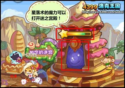 洛克王国加尔的迷宫怎么进 加尔之蛋怎么得