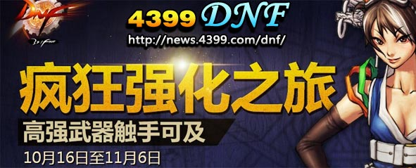 dnf疯狂强化之旅_dnf疯狂强化之旅活动 强化活动得高强武器