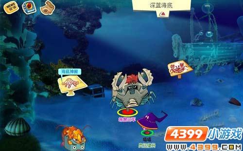 海底神殿开启争夺大嘴章鱼面具