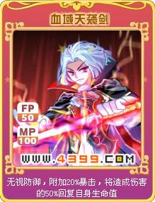 奥雅之光血域天袭剑