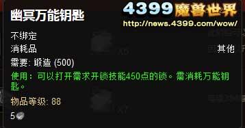 wow锻造525 600攻略 魔兽世界锻造攻略