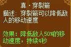 龙斗士魅影游侠真・穿烈箭