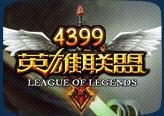 4399LOL英雄联盟