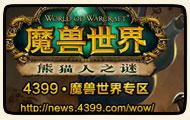 4399魔兽世界熊猫人之谜