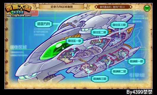 神秘岛包括恐龙村,温泉谷和天启圣堂. npc大全 游戏faq图片