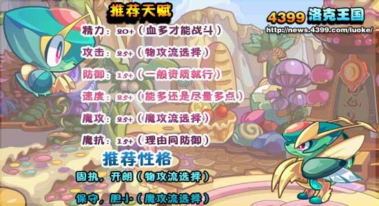 洛克王国螳螂宝宝练级和鉴定