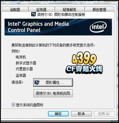 cf全屏设置windows10图片