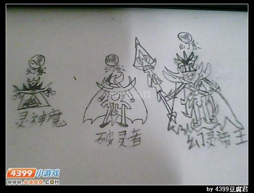 自创妖怪手绘—幻灵帝王