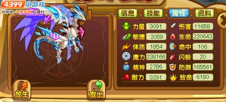 龙斗士碎星守护什么