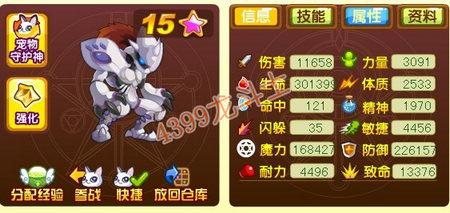 龙斗士古拉兽属性图