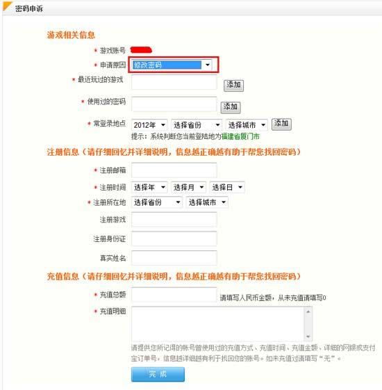 申诉qq账号_qq账号辅助申诉_qq账号申诉