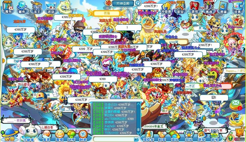 4399奥拉星最欢乐家族聚会集锦图片