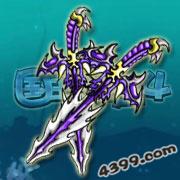 国王的勇士4紫葵匕首