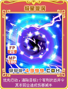 奥雅之光极星漩涡