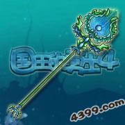 国王的勇士4海须法杖