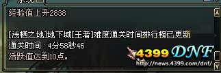 dnf80级图片