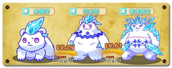 西普大陆寒冰熊王技能表