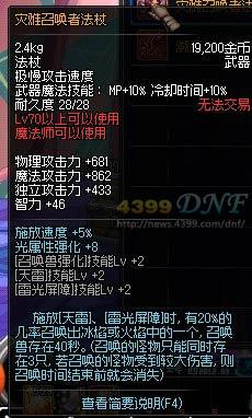 dnf80级版本魔法师ss武器 史诗装备介绍