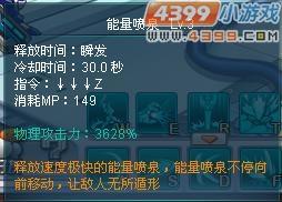 喷泉 战神 能量/机甲旋风战神能量喷泉技能解析 机甲旋风战神能量喷泉技能