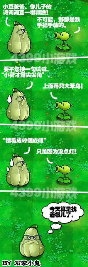 植物大战僵尸四格漫画 请家长2