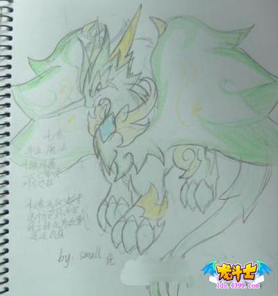 龙斗士手绘自创宠物叶魂