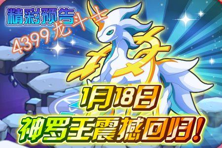 龙斗士神罗王震撼回归 1月18日更新预告