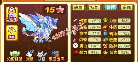 龙斗士圣焰帝王60级15星属性 守护