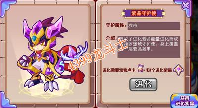 龙斗士紫晶守护使怎么得
