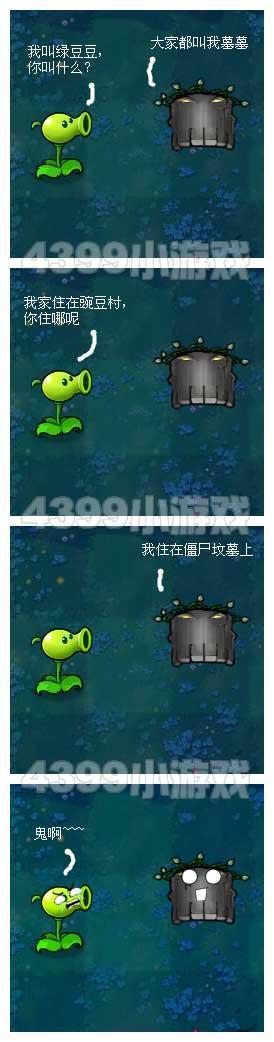 """植物大战僵尸四格漫画 墓碑上的""""鬼"""""""