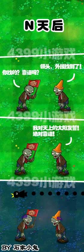 植物大战僵尸四格漫画 外援大作战7