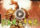 LOL审判天使凯尔 JY天使单线解说视频