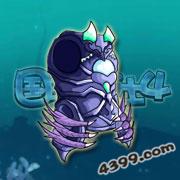 国王的勇士4骨鱼衣